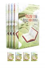 이 책은 지난 몇 년 동안 여러 성도가 성경과 관련하여 질문한 내용을 엮어 만든 책이다. 이 책은 교리적인 문제, 삶에서 부딪히는 여러 문제, 성경 자체에 대한 160가지..